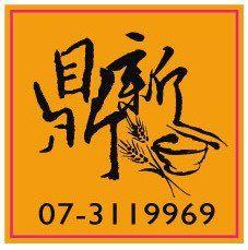 刈包 高雄傳統美食割包 台灣漢堡  聚會點心首選【高雄鼎新刈包】掛包